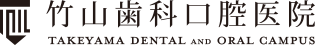 竹山歯科口腔医院